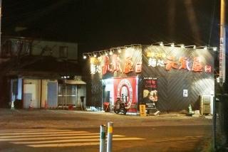 麺処 元気屋 (1)
