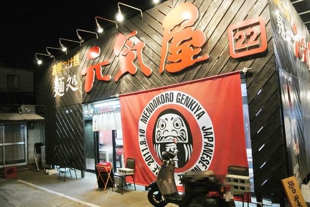 麺処 元気屋 (2)