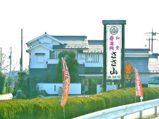ささ山 (1)