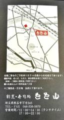 ささ山 (20)