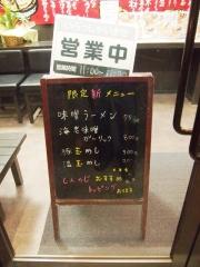 佐野ラーメン しんのじ (2)