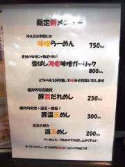 佐野ラーメン しんのじ (3)