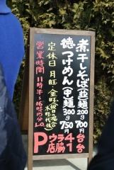 煮干そば とみ田05