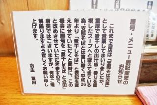 煮干そば とみ田06