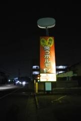 宝屋 運動公園店 (1)