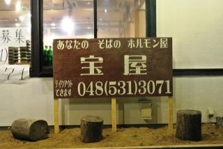 宝屋 運動公園店 (3)