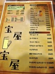 宝屋 運動公園店 (8)