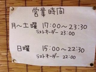 宝屋 運動公園店 (25)