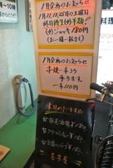 喜多屋 (2)