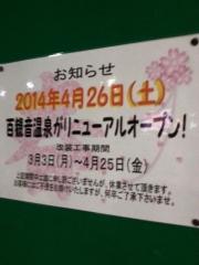 百観音温泉 (1)