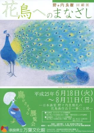 野々内良樹展 チラシ - コピー