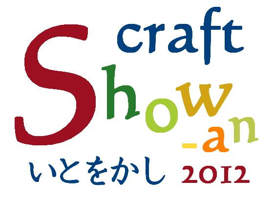 craftshowan2012.jpg