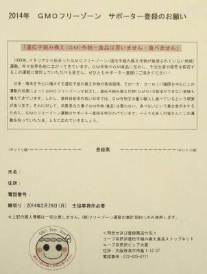 サポーター登録用紙