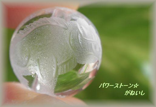 5.とうてつ