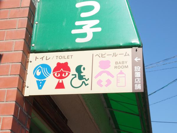 鳥取県境港 トイレのマーク