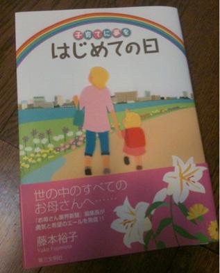 2012.9.3.はじめての日のカバー