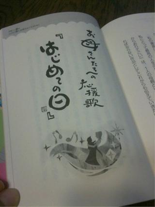 2012.9.3.はじめての日の中カット320x
