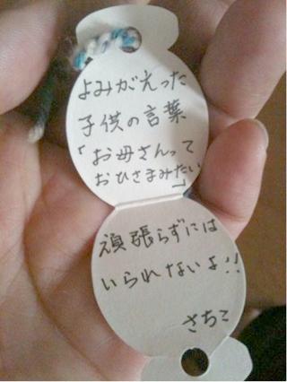 20121002小原木タコちゃんメッセージ320x