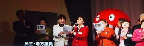 民主党党大会 2014.2.8
