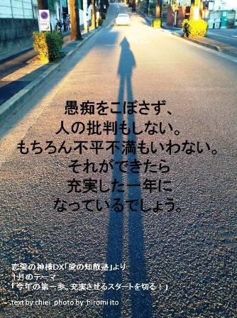 恋愛の神様1月 - コピー
