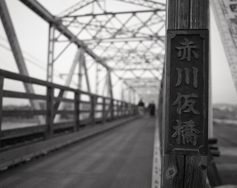 赤川仮橋Ⅰ モノクロ