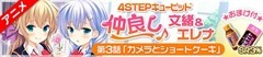 1410-animenakayoshi033