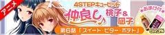 1411-animenakayoshi063
