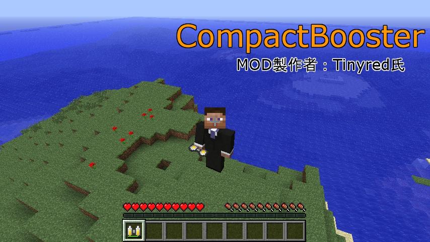 CompactBooster-1.jpg