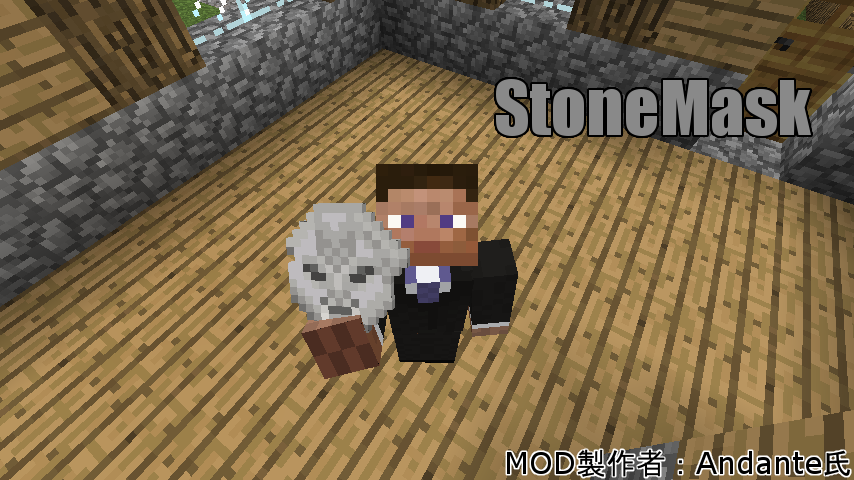 Stonemask-0.png