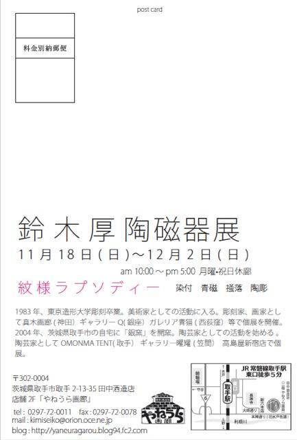 田中酒造dm裏最終版