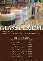 glass2013ad.jpg
