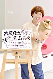 大阪府立 柴島高等学校