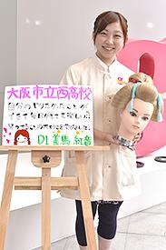 大阪市立 西高等学校