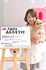 大阪府立 長尾高等学校