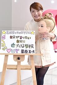 島根県立 平田高等学校