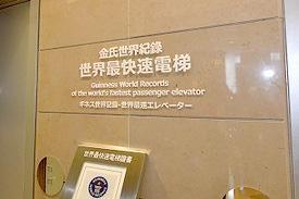 _DSC7357 世界最速 東芝製