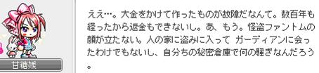 10_20120709214740.jpg