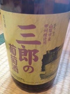 2013年 5月16日 三郎の葡萄酒 1800ml