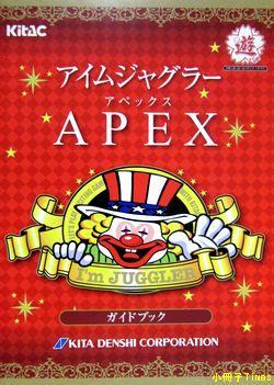APESXXXX.jpg