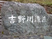 吉野川の源流