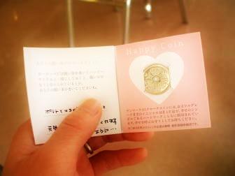 幸せのコイン