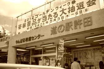 道の駅許田