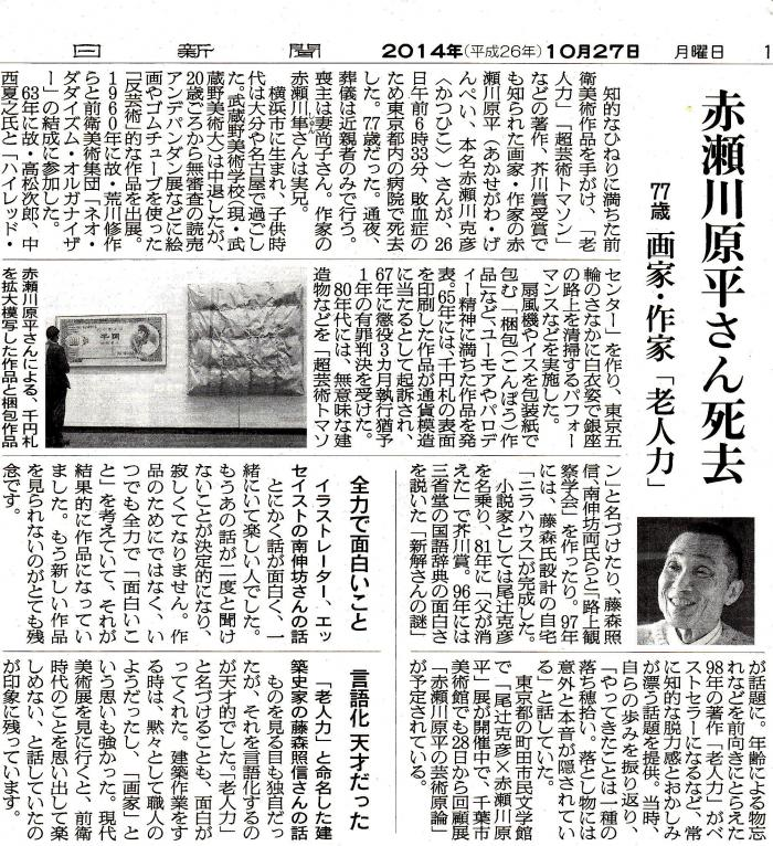 朝日新聞 2014/10/27より