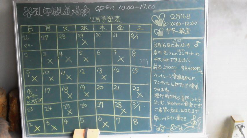 2014年2月予定表