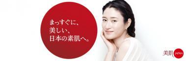 美肌JAPAN画像福山 4