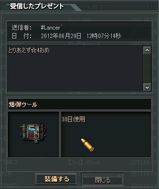 ぷれぜんと()