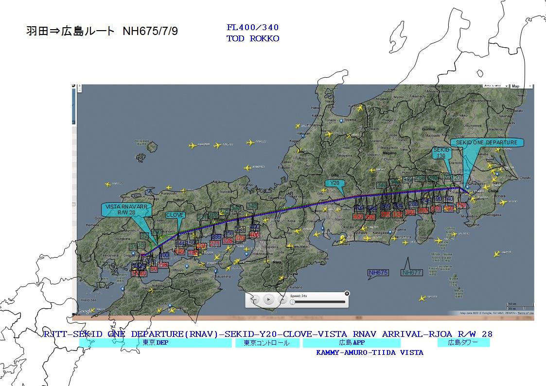 FLIGHTPLAN(羽田ー広島)
