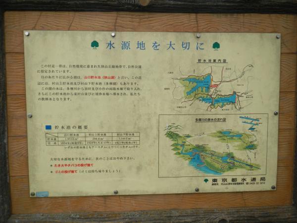 多摩湖狭山湖 031