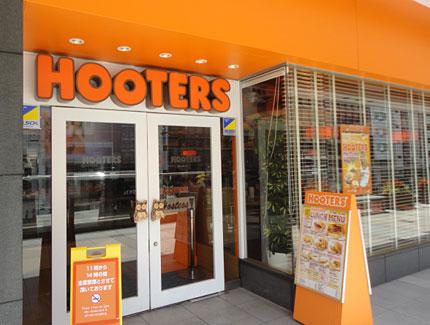 HOOTERS(フーターズ) 赤坂見附店