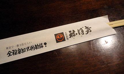 赤坂 土佐料理 祢保希(ねぼけ)